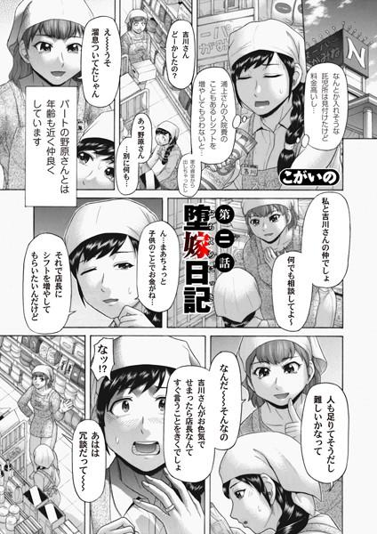 堕嫁日記 (2)