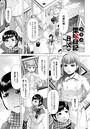 堕嫁日記 (3)