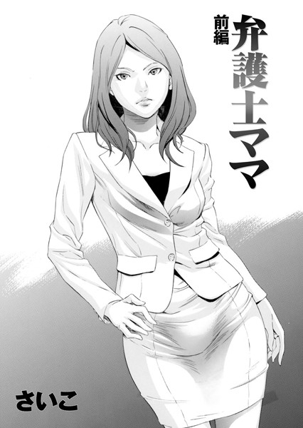 弁護士ママ 前編