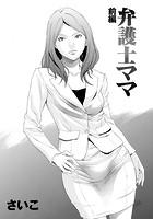 弁護士ママ(単話)