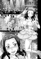 偶像妻〜犯りに行けるアイドル〜(単話)