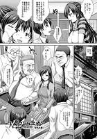 人妻コンパニオン 〜取引先に便所扱いされた妻〜(単話)