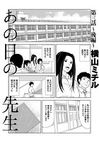あの日の先生 (3) 後編