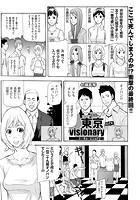 東京visionary(単話)