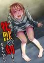 牝獣の刻 (3)
