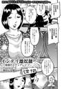 インテリ雌奴隷〜被虐の・メディアレイプ〜