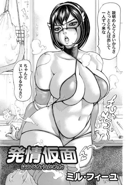 発情仮面(単話)