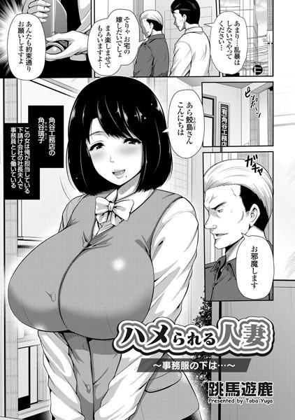 ハメられる人妻(単話)