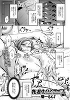 牝妻生ハメライブ(単話)