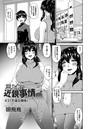 三上君の近親事情 (3)