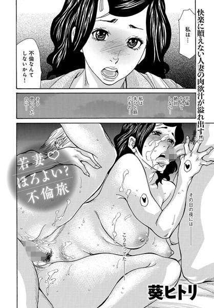 【不倫 エロ漫画】若妻ほろよい?不倫旅(単話)