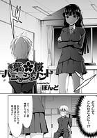 葉桜パニッシュメント(単話)