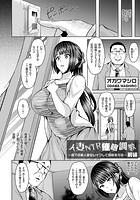 人妻NTR催眠調教(単話)