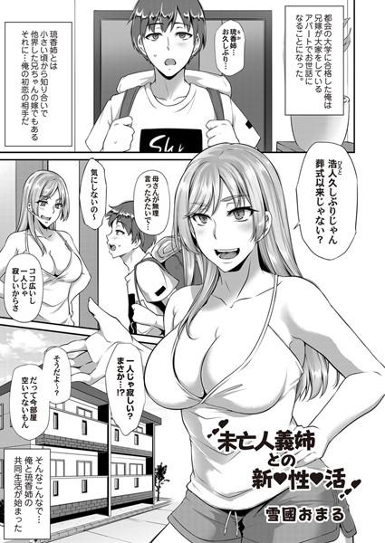 未亡人義姉との新性活(単話)