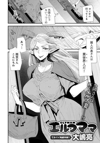 エルフママ(単話)