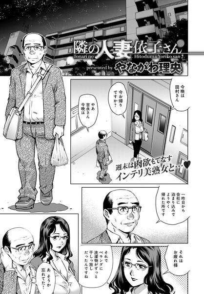 【人妻 エロ漫画】隣の人妻依子さん(単話)