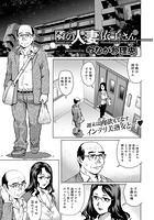 隣の人妻依子さん(単話)