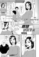 職隷・柏木美里、職隷・河田麻央、職隷・倖田里依(単話)