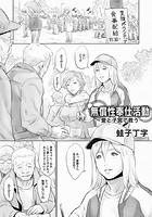 無償性奉仕活動(単話)