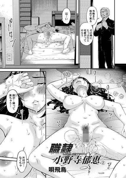 職隷・小野寺郁恵(単話)の表紙