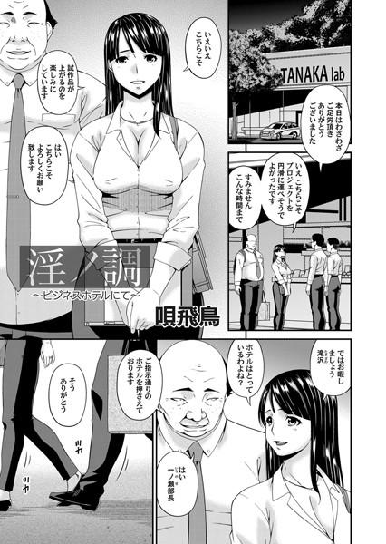 淫ノ調(単話)