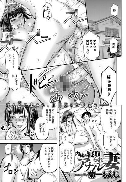 内緒の寝取られアナル妻(単話)