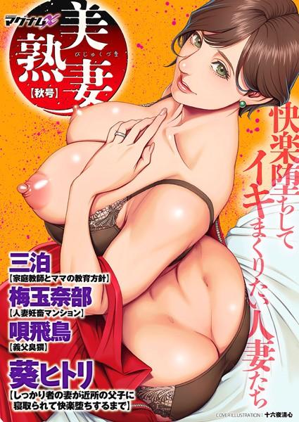 マグナムX Vol.32【美熟妻・秋号】