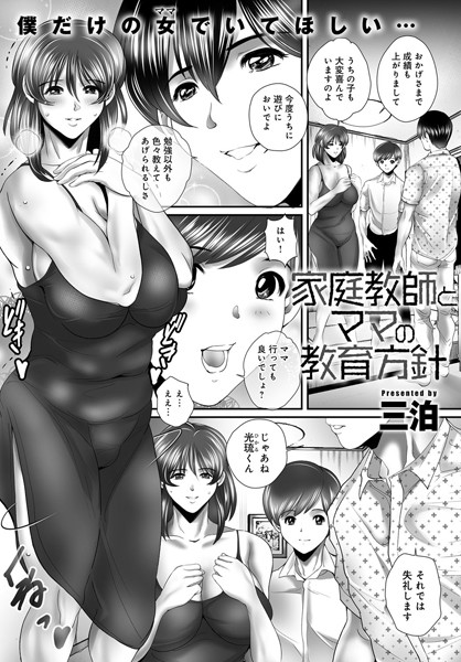 家庭教師とママ(単話)