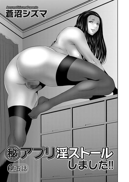(秘)アプリ淫ストールしました!! 第五話