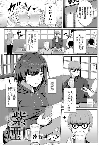寝取られエロ漫画 紫煙(単話)