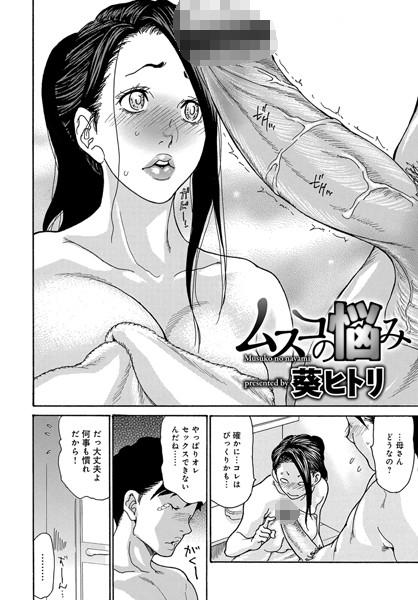 ムスコの悩み(単話)