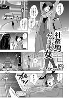 社畜男とヤリ手の女(単話) b257bdmmg01055のパッケージ画像