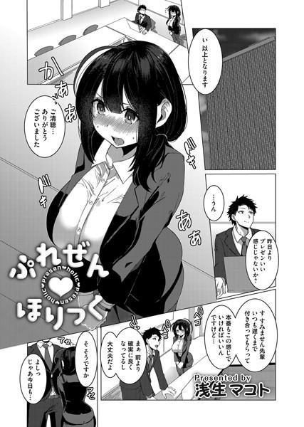 ぷれぜんほりっく(単話)