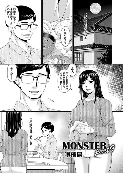 M0NSTER(単話)