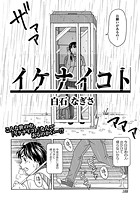 イケナイコト(単話)