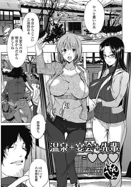 温泉+宴会+先輩=ハート(×3)