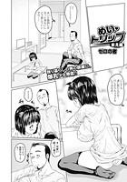 めいトリップ(単話)