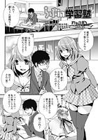 らぶ in 学習塾(単話)