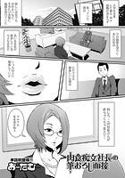 肉食痴女社長の筆おろし面接(単話)