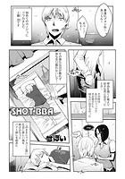SHOT BBA(単話)