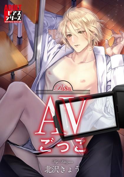 AVごっこ【R18版】