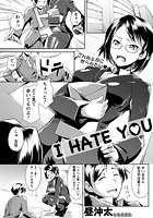 I HATE YOU(単話)