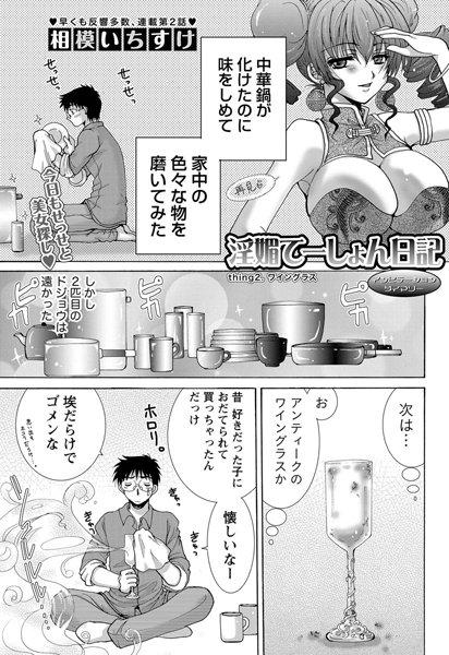 淫媚てーしょん日記 (2)