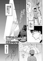 淫媚てーしょん日記 (3)