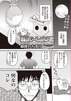 淫媚てーしょん日記 (6)