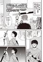 淫媚てーしょん日記 (8)