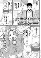 淫媚てーしょん日記 (10)