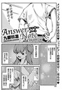 アンサーノート (8)