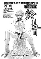 寄性獣医・鈴音 (47)