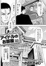 アイドルのお部屋 (2)